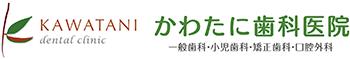 歯科衛生士(DH) 求人・受付求人| 福岡市南区 かわたに歯科医院